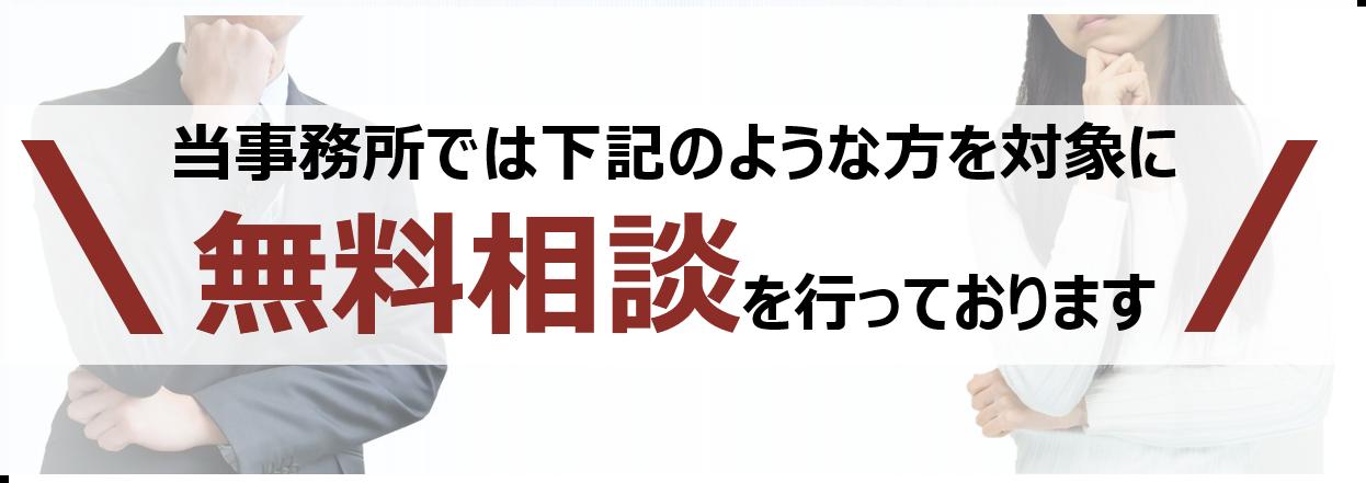 仙台で相続の無料相談