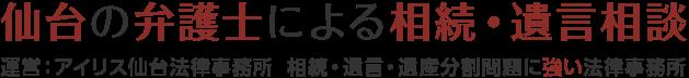 仙台で弁護士に相続トラブル・遺言・家族信託の無料相談なら