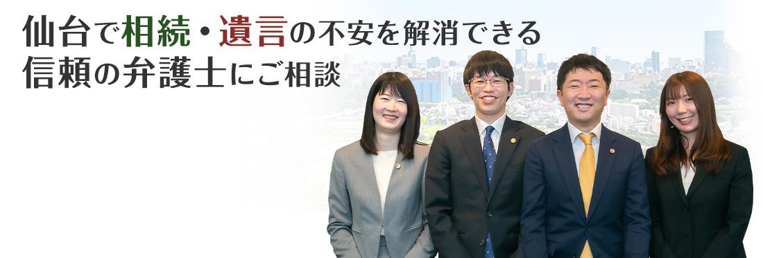 仙台で相続・遺言の不安を解消できる信頼の弁護士にご相談 代表弁護士:関野純
